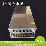 广州锦亨电源厂家专业生产大功率电源 定制开关电源12V- 720W 开关电源