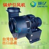 誠億CYG750H 生物質鍋爐引風機參數鍋爐引風機工作性能