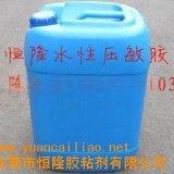 廠家直銷水性壓敏膠/膠帶專用壓敏膠水