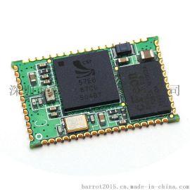 蓝牙模块3.0+EDR数据音频模块CSR蓝牙模组i50e