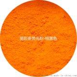 供应深圳荧光粉橙色荧光颜料橙红橙黄LL系列荧光颜料批发零售