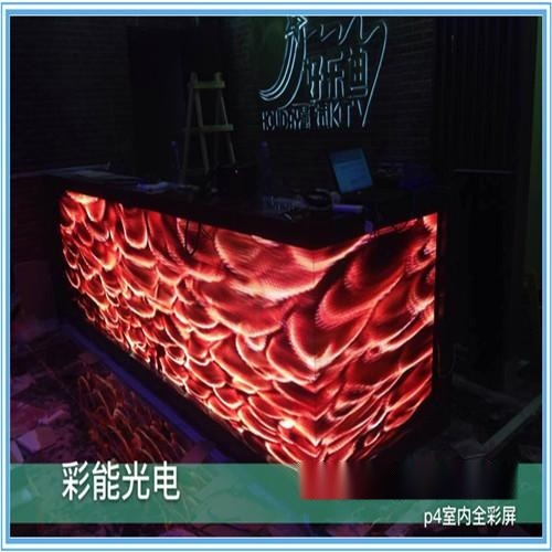 彩能光电 LED酒吧 吧台 公司前台全彩屏 P4吧台屏