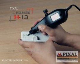 上海菲克苏专业提供电刻笔,电动手持式打标器H-13,刻字笔