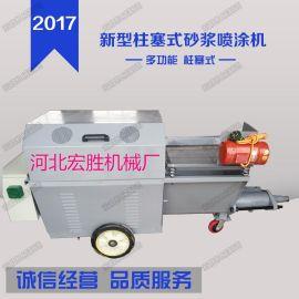 砂浆喷涂机供应商 专业生产水泥砂浆喷涂机 内外墙抹灰/腻子机
