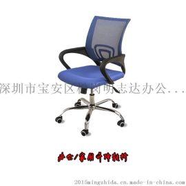 深圳西乡现代时尚网布会议转椅老总办公班前椅洽谈椅交期快