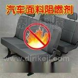 座椅面料阻燃剂FR-310A