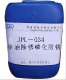 铁件除油除锈防锈磷化四合一厂家
