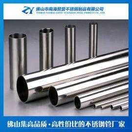 厂家供应304不锈钢管 坚实耐腐蚀304不锈钢圆管 304不锈钢细管