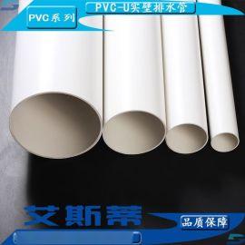 加工定制PVC管材 PVC-U排水管