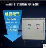 SBK/SG-10KVA三相干式隔离 控制自耦变压器380转220 200V变压器