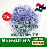 上海厂家直销拉菲草碎纸丝 批发原浆拉菲草丝 礼盒包装填充物