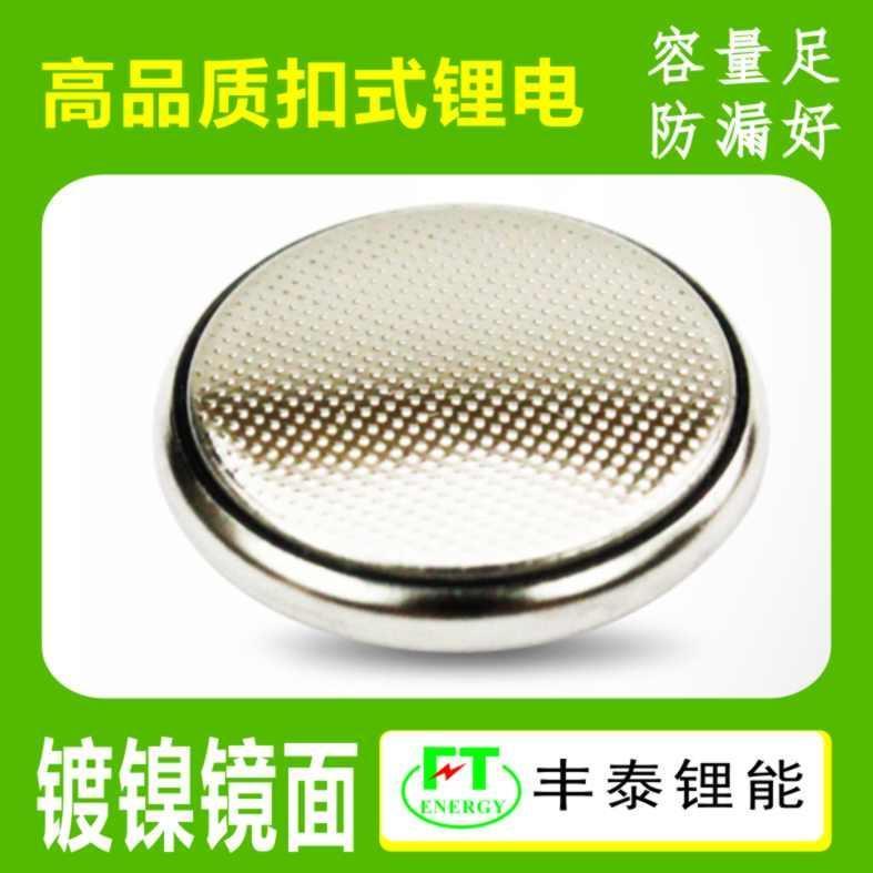 丰泰高品质CR2032纽扣电池 镀镍镜面 厂家直供承接定牌