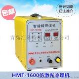 汇米特HMT-1600仿激光冷焊机 不锈钢门窗焊机 冷焊机价格