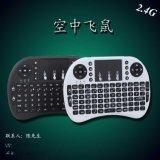 空中飞鼠 i8触摸版无线键鼠套包 适用于HTPC 智能电视 网络机顶盒 投影仪