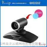 潮流网络GVC3202高清视频会议终端一体机