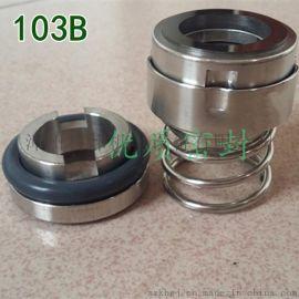 机械密封件103B-22水泵水封轴封机封配件 耐酸碱腐蚀 氟胶双合金厦门