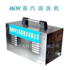 4KW油烟机蒸汽清洗机 家用油污清洁设备