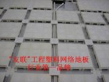 北京网络地板机房工程