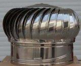 彩色不鏽鋼煙道風帽300型無動力風球廠房600型屋頂風機