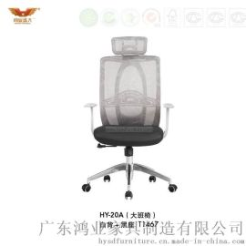 鸿业盛大HY-20A时尚简约网布大班椅