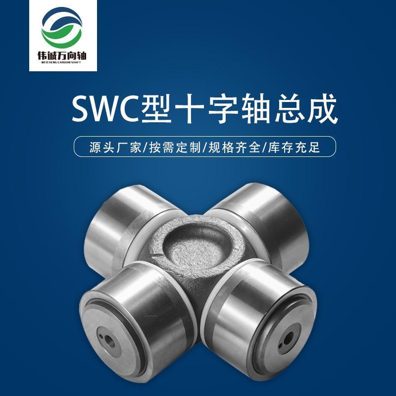 偉誠萬軸廠家供應SWC型十字軸總成 庫存充足 十字軸總成 萬向節