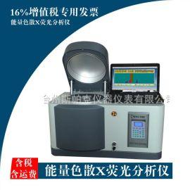 荧光光谱分析仪 x射线原子荧光分析仪
