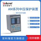 安科瑞AM5-F 差动速断保护 比率差动保护 进线馈线 中压保护装置