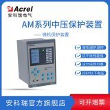 安科瑞AM5-F 差動速斷保護 比率差動保護 進線饋線 中壓保護裝置