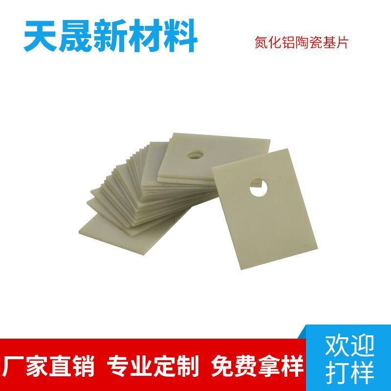 氮化铝陶瓷片 TO-3P绝缘垫高导热氮化铝