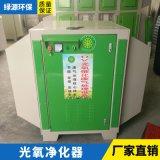 光氧活性炭环保设备废气处理成套设备光氧净化设备活性炭过滤设备