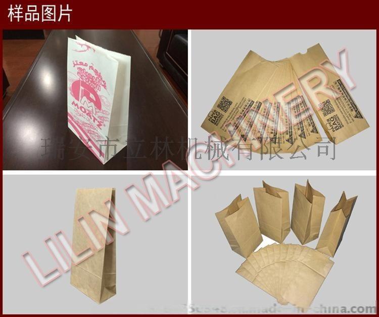 厂家直销全自动卷筒纸方底纸袋机