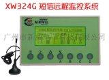 XW324G 短信远程控制 GSM控制系统