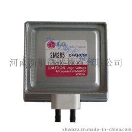 韩国原装进口LG磁控管2M285-04ARCM