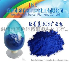 专业批发 酞菁蓝BGS广西标 印油墨专用有机颜料