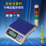 重量報警電子秤 上下限報警電子稱 三色燈聲光報警電子桌秤
