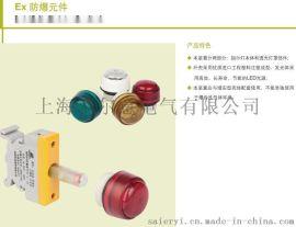 BD8060防爆指示燈BA8060防爆按鈕裝置BC8060防爆帶燈按鈕裝置