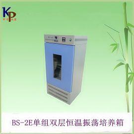 BS-2E数显恒温振荡培养箱