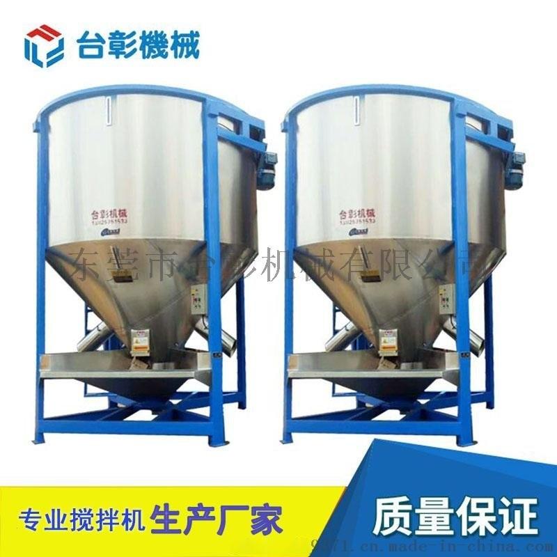 供应腻子粉加热型搅拌机 浙江塑料搅拌机批发  5吨立式混合机价格