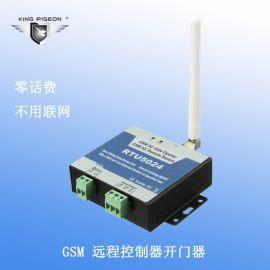 深圳金鸽RTU-5024 GSM短信电话白名单远程遥控开门控制器