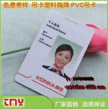 定做企事业单位PVC胸牌 1MM厚PVC胸牌 打孔PVC胸牌 人像PVC胸牌