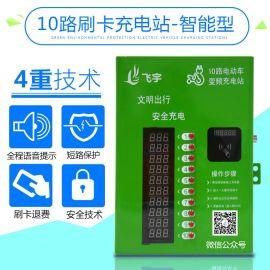 飞宇智能语音导航10路刷卡小区电动车电瓶车智能充电站小区充电站