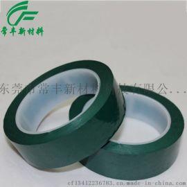 厂家生产高温绝缘金手指玛拉胶带 环保阻燃定位彩色胶布胶带
