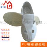東莞鞋防靜電PU四孔帆布無塵鞋四眼潔淨軟底鞋工作勞保廠家直銷