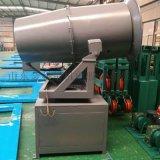 60米移动式雾炮机 除尘雾炮 远程射雾器