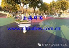 供应台州彩色透水地坪/上海透水砼哪家好