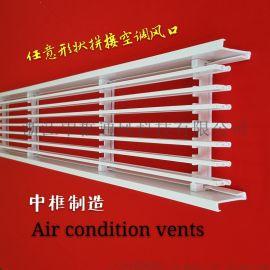 无边框中央空调风口、薄边/窄边空调风口、空调百叶风口