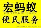 深圳南山前海工廠搬遷.大衝公司搬家公司電話86566557