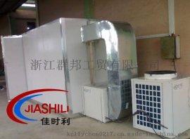 专用食品烘干机设备 坚果烘干机 佳时利空气能烘干机