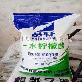 廠家直銷一水檸檬酸 食用除垢劑 污水處理劑
