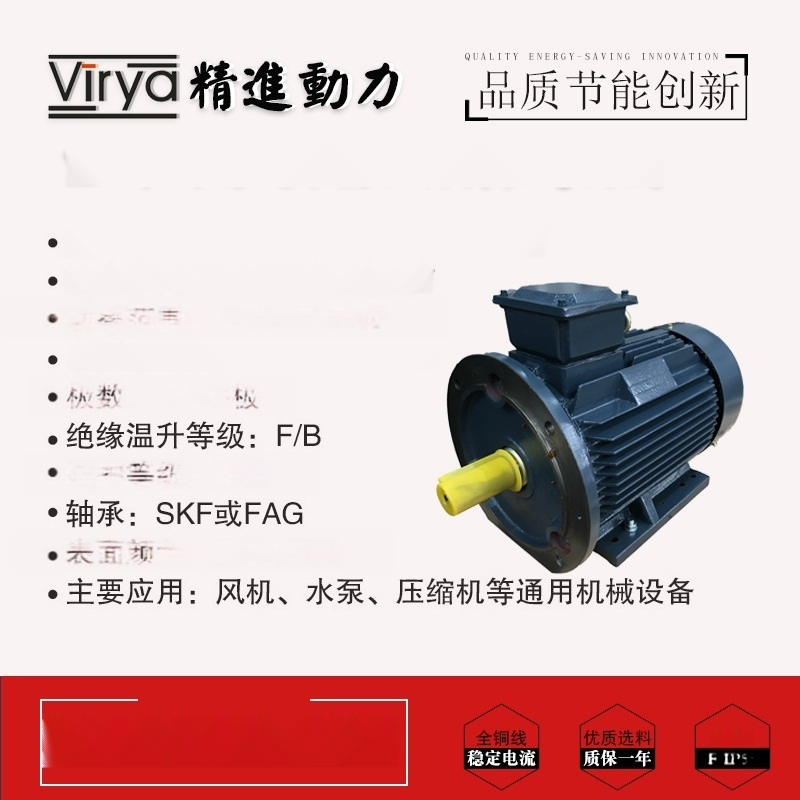 YE3系列高效三相非同步電動機